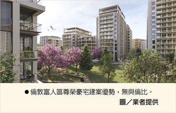 五都海外置業展銷 倫敦豪宅建案