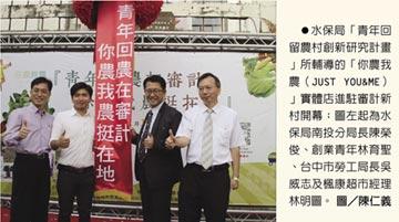 青農回鄉創業進駐審計新村 楓康超市相挺力推優質好農產