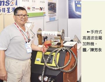 安能感應公司 高週波加熱設備 高效率首選