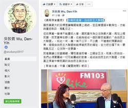 吳敦義首拋選後組「自由民主大聯盟」 網酸:想的美