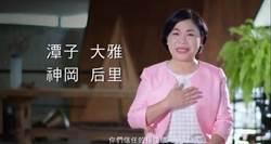 洪慈庸緊咬帶職參選 楊瓊瓔空戰拍影片回擊!
