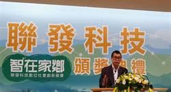 《半導體》聯發科體現「智在家鄉」,蔡明介:最大投資擺在台灣