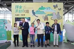 台灣高鐵攜國際珍古德協會 辦環境教育成果展
