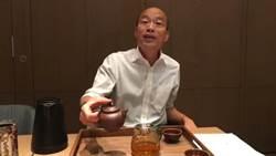 韓國瑜泡茶直播 現在台灣瀰漫1個字「悶」