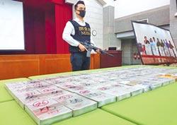 台越聯手破獲海洛因 黑市價15億