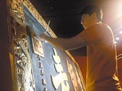 孔廟御匾 修復過程開放參觀