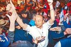 台灣政情藍綠高雄上街對陣-高雄挺韓大遊行 正面對決綠罷韓