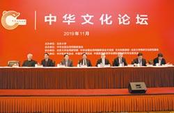 中華文化論壇 保持兩岸交流