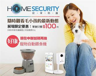 凱擘推HomeSecurity居家防護服務 寵物用品展限定優惠