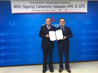 深化連結台韓生產力 中國生產力中心與韓國生產性本部簽署合作備忘錄