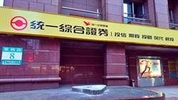 《金融股》兩岸首家合資券商 金圓統一證獲營業許可