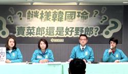 綠營:韓國瑜不是賣菜郎是好野郎