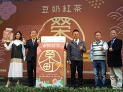產銷履歷黃豆大變身 「榮町豆奶紅茶」小7上市