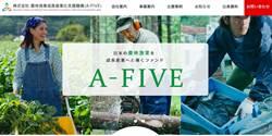 日農林漁業成長支援基金6年累計虧損26億元