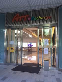 ATT 4 Recharge、美麗新廣場防火鐵捲門不合格 挨罰12萬元