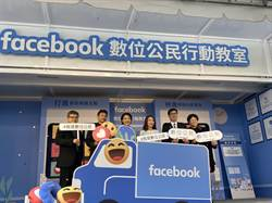 Facebook把卡車變數位公民教室 寓教於樂全台走透透