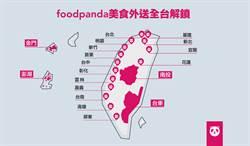foodpanda美食送全台 進軍南投台東航向澎湖金門