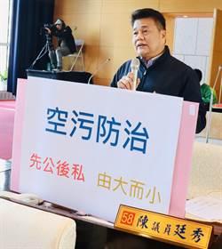 中市議員陳廷秀關心空汙 要求市府加強宣導