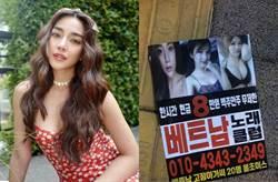 美豔女星驚爆賣淫?演藝工作受衝擊