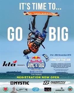 竹南舉辦國際風箏衝浪節 多國好手齊聚。