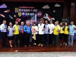 嘉義市長黃敏惠:開啟兒童哲學新紀元