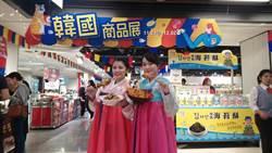 新光三越台中店「韓國商品展」今登場 40家人氣美食搶灘