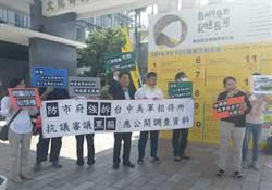 台中美軍招待所文資審議未過關 公民團體將提訴願