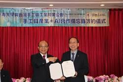 東海、台灣手工具公會 21日簽署合作備忘錄