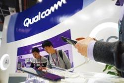 高通估2021年5G手機出貨4.5億支