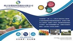 循環經濟 利百景 廢棄物處理技術強
