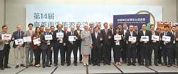 台英再生能源交流會議 促多項合作