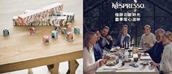 Nespresso與丹麥設計大師 跨界合作