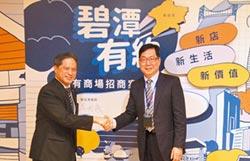 碧潭有約招商成功 2020年7月開幕