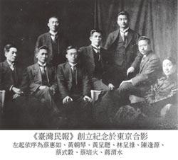 兩岸史話-台灣議會設置請願運動