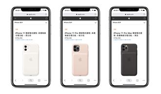 蘋果上架iPhone 11聰穎電池殼 增加相機按鈕更好拍