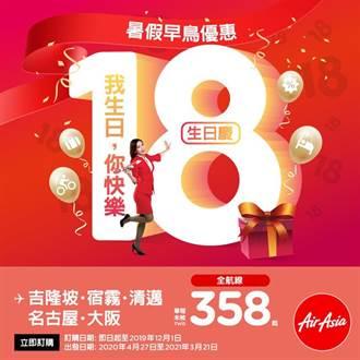 AirAsia 18歲了!推特價機票單程未稅358元起