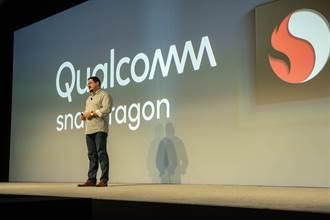 S865晶片將現身?高通將直播Snapdragon技術高峰會主題演講