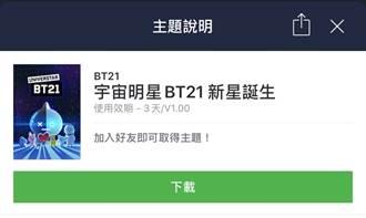 ARMY注意囉!LINE推出BT21免費主題試用 快來體驗