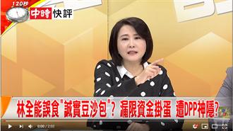 林全能誤食「誠實豆沙包」? 漏限資金掛蛋 遭DPP神隱?