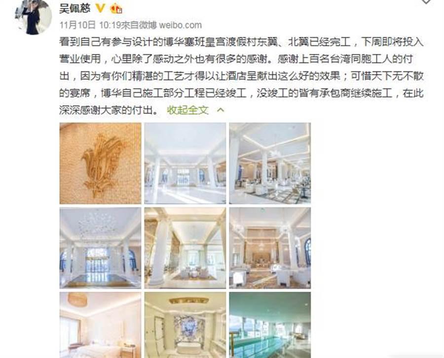 吳佩慈似乎間接認了台灣技師被離職。(圖/翻攝自微博)