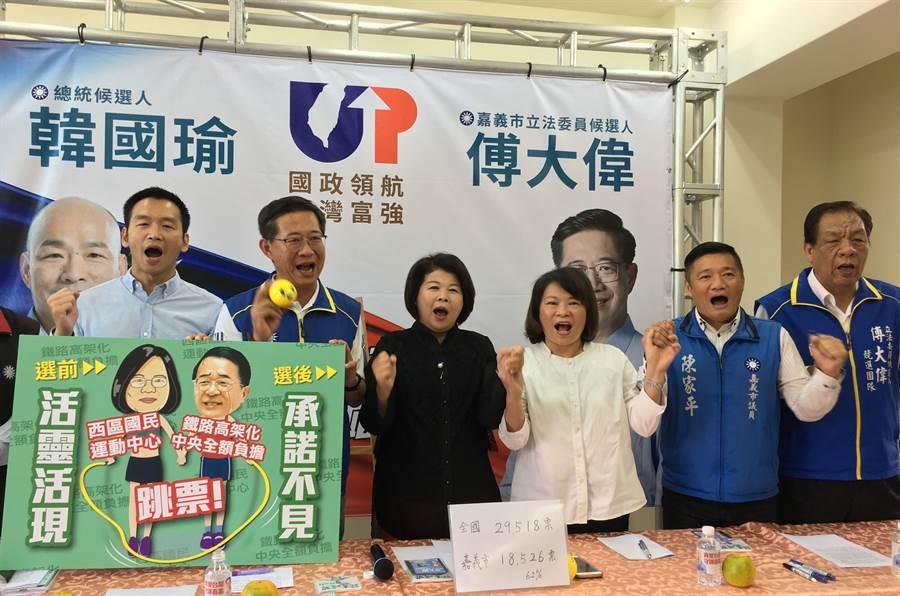 藍軍立委參選人傅大偉(左二)偕市長黃敏惠(右三)及黨籍議員齊喊「中央兌現支票」。(廖素慧攝)