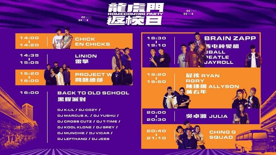 「龍虎門返校日」由15組歌手輪番演出。(KKBOX提供)