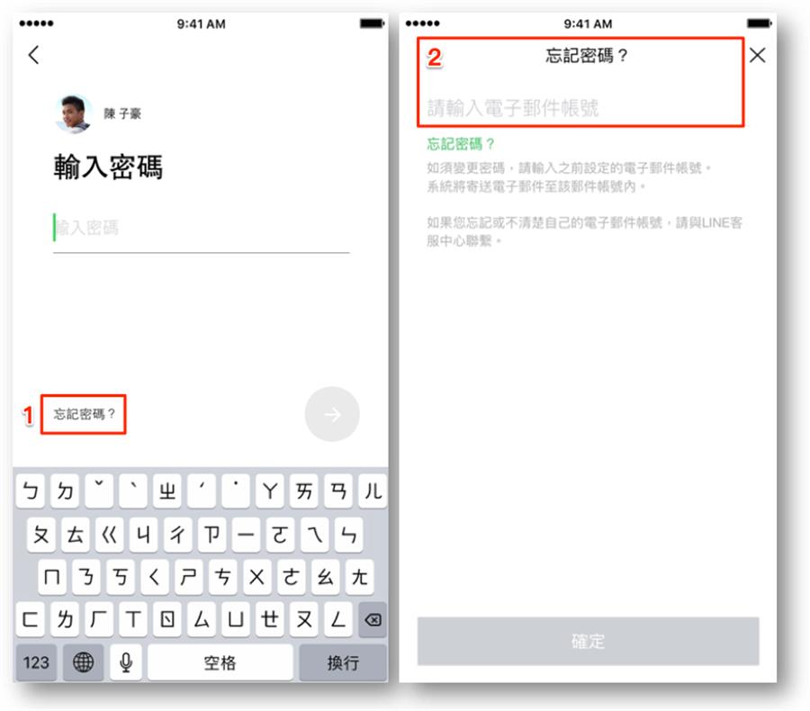 換手機時,LINE 移機到一半忘記密碼,也有方法可以救。(摘自LINE Blog)