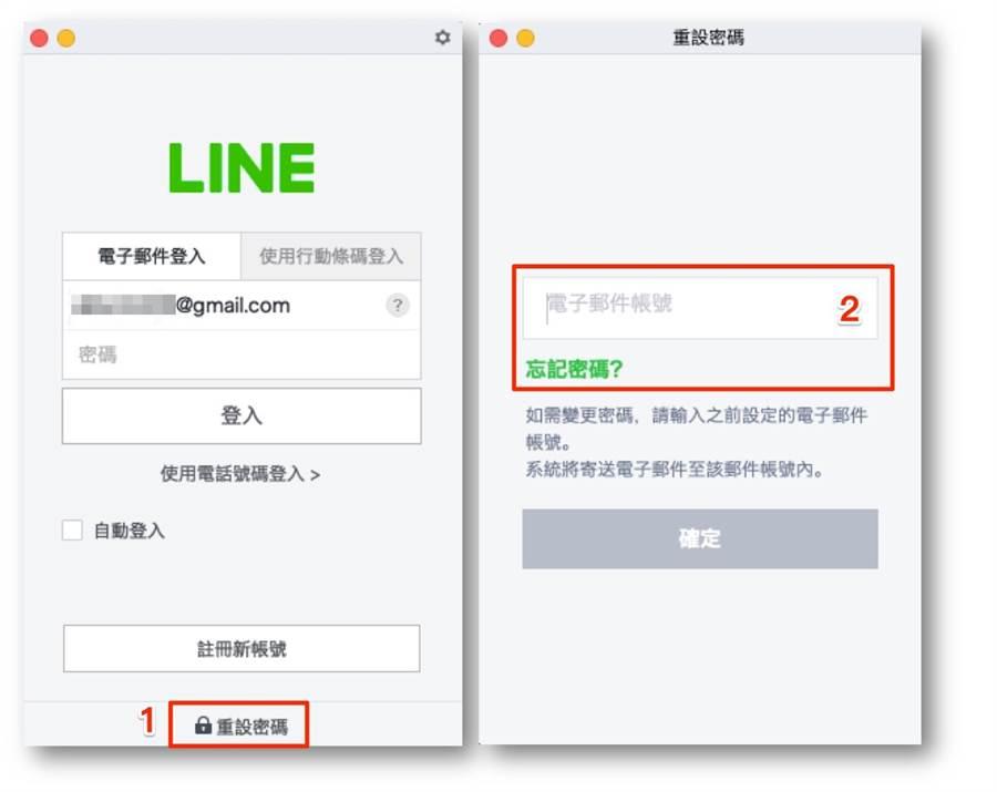 登入 LINE 電腦版的時忘記密碼,可以隨即點選重設密碼。(摘自LINE Blog)