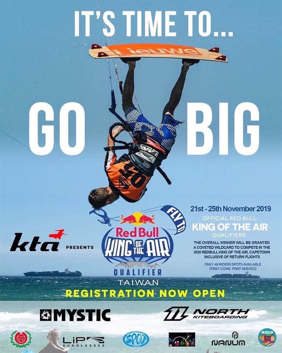 「Red Bull 紅牛」國際風箏衝浪賽「空中王者」挑戰賽的亞洲區資格賽,21日上午在竹南假日之森海濱舉行。〔竹南鎮公所提供/謝明俊苗栗傳真〕
