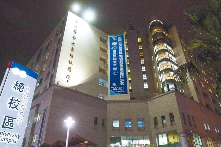 台北醫學大學附設醫院。(中時資料照)