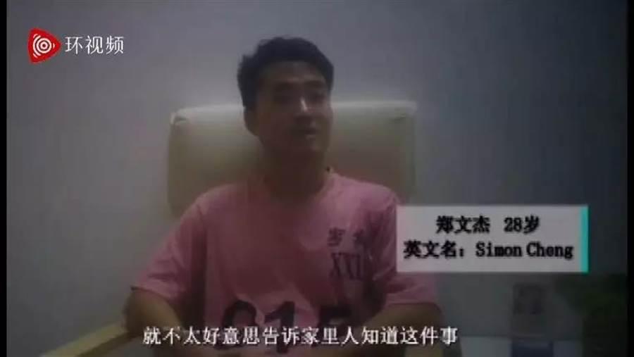大陸媒體公布港男鄭文傑被審訊和進出會所嫖妓的畫面。(取自環球網微信號)