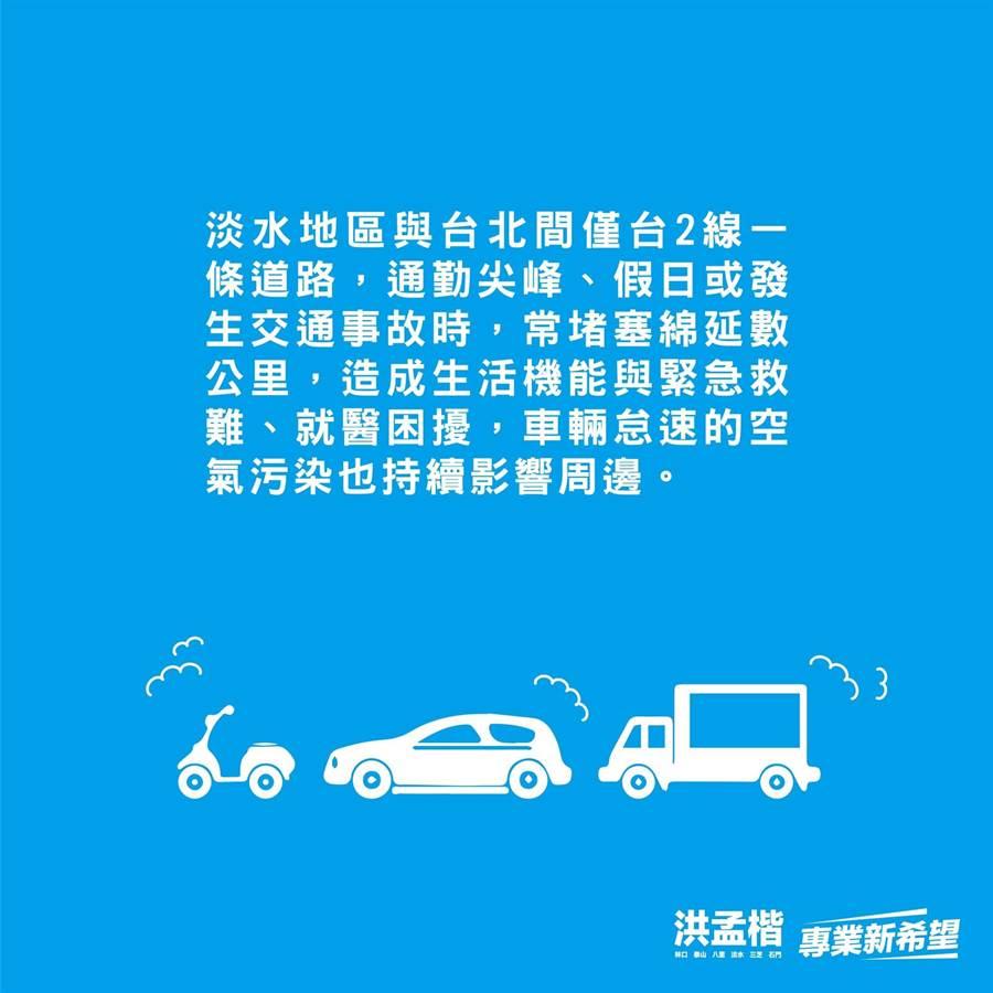 洪孟楷推淡北道路網路政見懶人包,獲得熱烈好評。(摘自洪孟楷臉書)