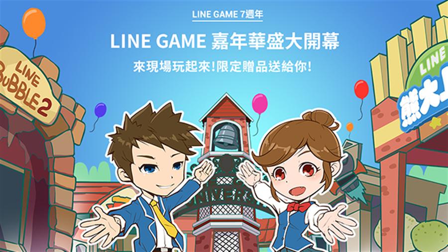 歡慶 LINE GAME 7週年!快來與「LINE GAME學院」學長姊玩起來。(LINE提供/黃慧雯台北傳真)