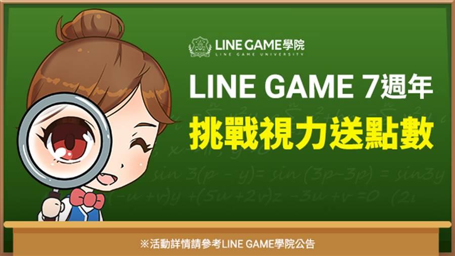 線上活動「LINE GAME 7週年視力測驗大挑戰」於11/21(四)開跑。(LINE提供/黃慧雯台北傳真)